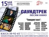 Концерт Саундтрек песни кино