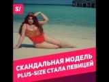 Российская модель plus-size стала певицей