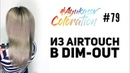 AyukasovColoration 79 Из Air Touch в Dim Out