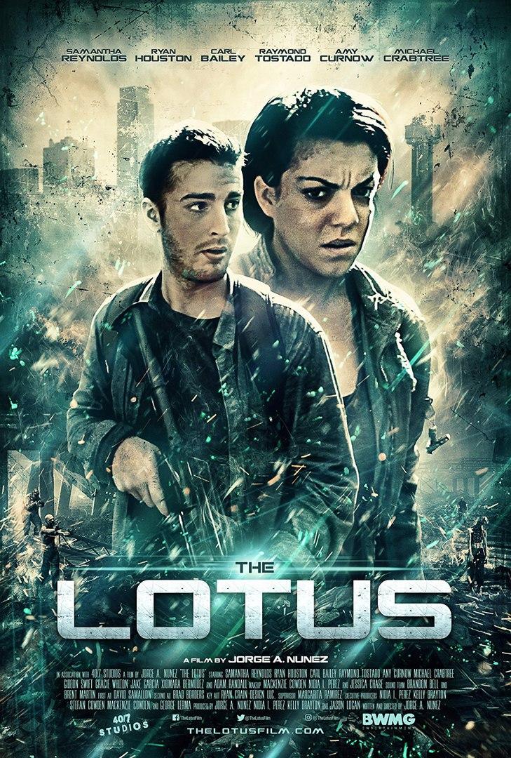 Лотус (2018)