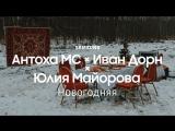 Антоха МС х Иван Дорн х Юлия Майорова   Новогодняя