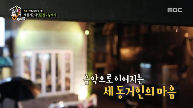 180112 MBC Living together in empty room.E25 - 우영, 찬성 cut