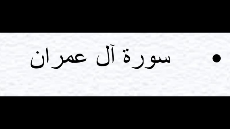 3 ال عمرانquran in russian What is Quran Quran is the word of God God sent down to the Prophet Mohammad quran in russian