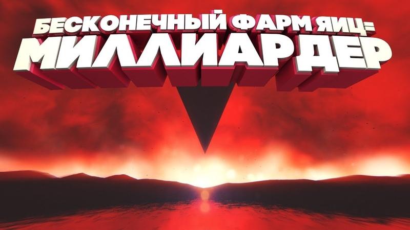 ГАЙД НА БЕСКОНЕЧНЫЙ ФАРМ ЯИЦ В No Man's Sky