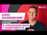 Стол заказов. Алекс Малиновский и София Никитчук