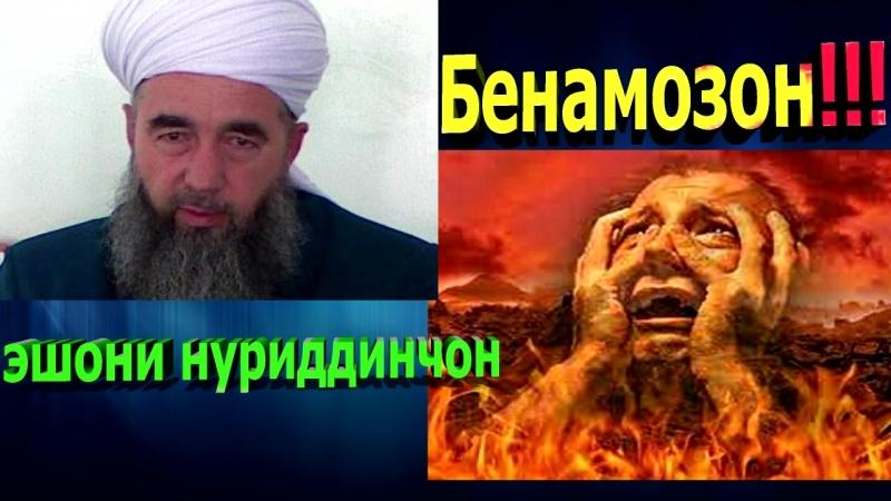эшони нуриддинчон бенамозон.mp4