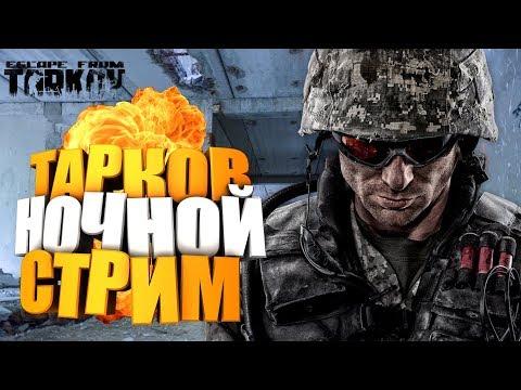 Тарков, ночной стрим🔥Escape from Tarkov🔥Побег из Таркова | часть 8