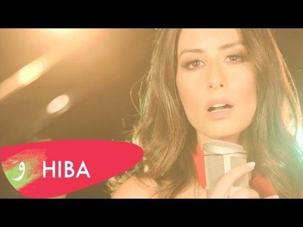 Hiba Tawaji - Tarik [Soundtrack] / هبه طوجي - طريق