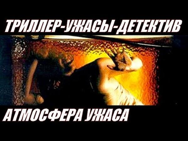 «АТМОСФЕРА УЖАСА» — Фильм Ужасов, Триллер, Детектив / Зарубежные Ужастики » Freewka.com - Смотреть онлайн в хорощем качестве