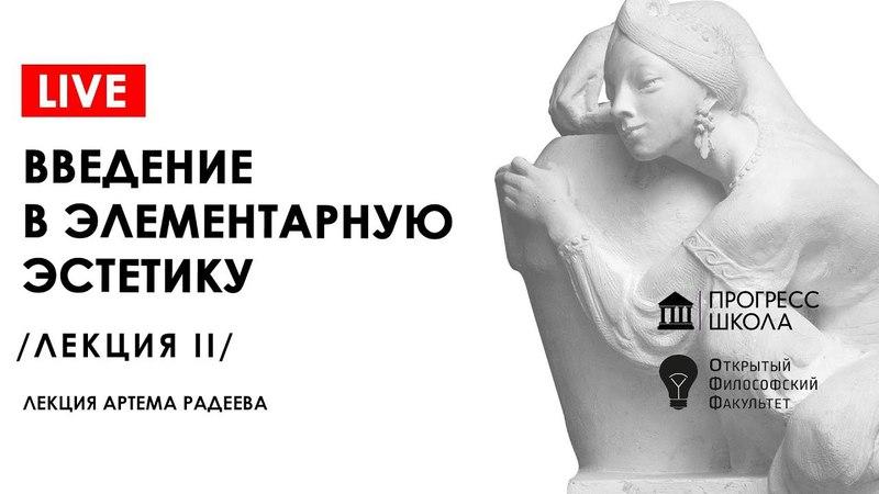 Артем Радеев — Введение в элементарную эстетику. Лекция 2