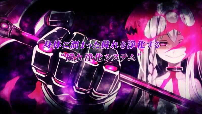 PS4「神獄塔 メアリスケルター2」穢れ浄化システム