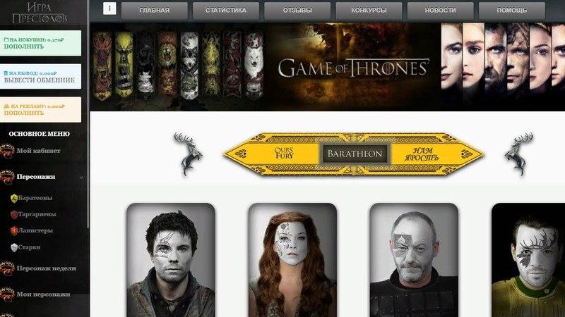 ВНИМАНИЕ Игра престолов Game Of Thrones 2018 экономический симулятор Заработай в интернете