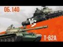 [Xasya] СРАВНЕНИЕ Т-62А и Об.140/ЧТО ЖЕ ВСЕ-ТАКИ ЛУЧШЕ?WoT Blitz