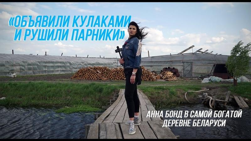 Объявили кулаками и рушили парники Анна Бонд в самой богатой деревне Беларуси