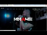 Видео-презентация официального сайта группы «ИНАЧЕ»