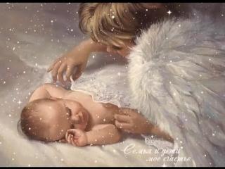 Пусть Ангел хранитель оберегает вас и вашу семью 🙏