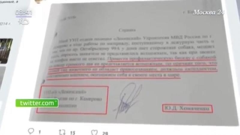 Справку от кемеровского участкового обсудили в Сети Москва 24