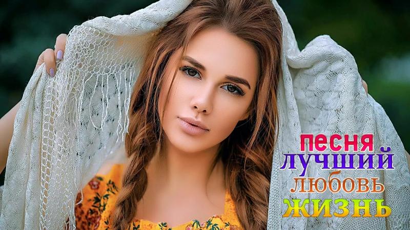 Новые Душевные Песни Шансона под Водочку d 100 Хиты и Новинки Шансона 2017 - 2018