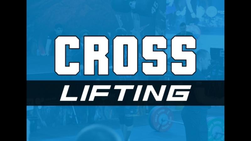 1d Кубок СФО Кросслифтинг crosslifting_kuzbass