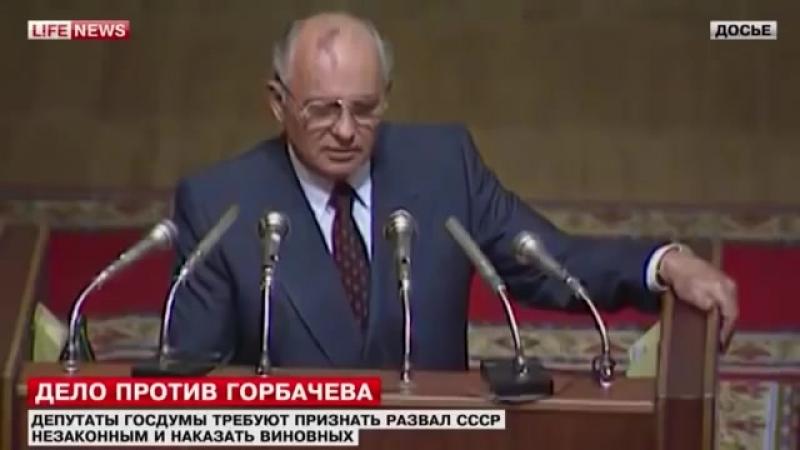 А воз и ныне там! 10 апреля 2014 Депутаты Госдумы требуют признать развал СССР незаконным