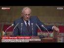 А воз и ныне там 10 апреля 2014 Депутаты Госдумы требуют признать развал СССР незаконным