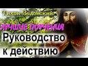 Руководство к действию О личных обязанностях каждого христианина Святитель Тихон Задонский