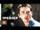 Машинист 2004 Официальный трейлер 1 Испания триллер драма Кристиан Бэйл Дженнифер Джейсон Ли Майкл Айронсайд