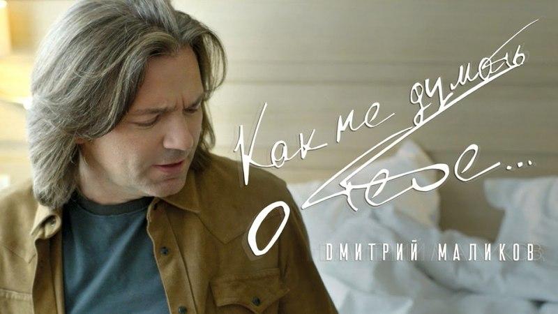 Дмитрий Маликов Как не думать о тебе official video