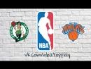 Boston Celtics vs New York Knicks February 24 2018 2017 18 NBA Season