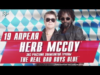 Herb McCoy, экс-участник The Real Bad Boys Blue 19 апреля в «Максимилианс» Самара