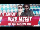 Herb McCoy, экс-участник The Real Bad Boys Blue 19 апреля в «Максимилианс» Самара