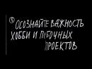 САМОПОЗНАНИЕ - self-discovery Кради как Художник Клеон Остин part III - Steal Like An Artist