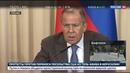 Новости на Россия 24 Лавров мы будем требовать доступа к нашим задержанным журналистам