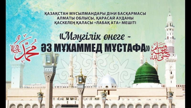Мәуліт 2017. Лабақ ата мешіті. Қаскелен 18.12.2017