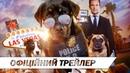 Поліцейський пес | Офіційний український трейлер | з 21-го червня