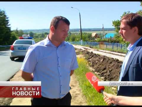 На ремонт и строительство орловских дорог в 2018 году выделен почти 1 млрд. руб.