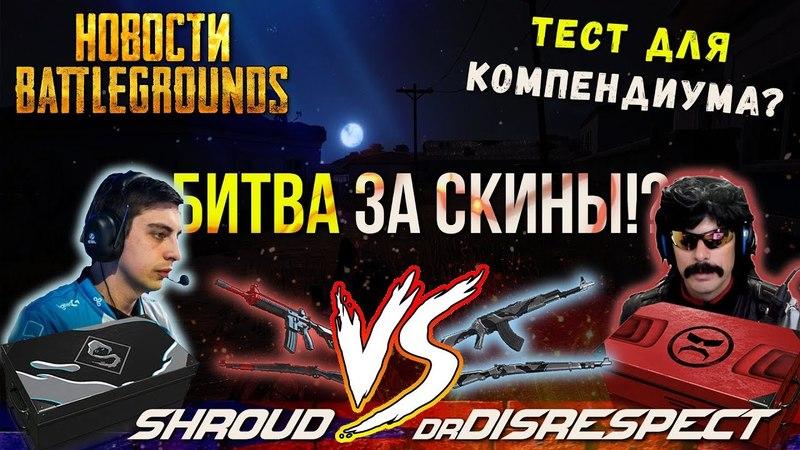 Shroud VS DrDisrespect. Кейсы - ОБНОВЛЕНИЕ PUBG PLAYERUNKNOWNS BATTLEGROUNDS ( 30.05.2018 )