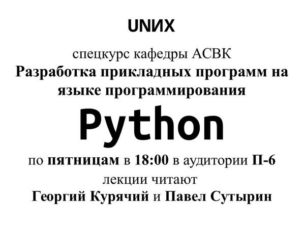 UNИX Python Dev Лекция 7 Совместная разработка и контроль качества кода
