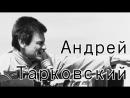 Андрей Тарковский. Великий режиссёр!