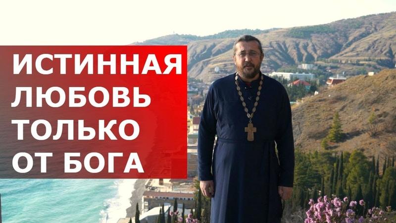 Истинная любовь только от Бога. Священник Игорь Сильченков