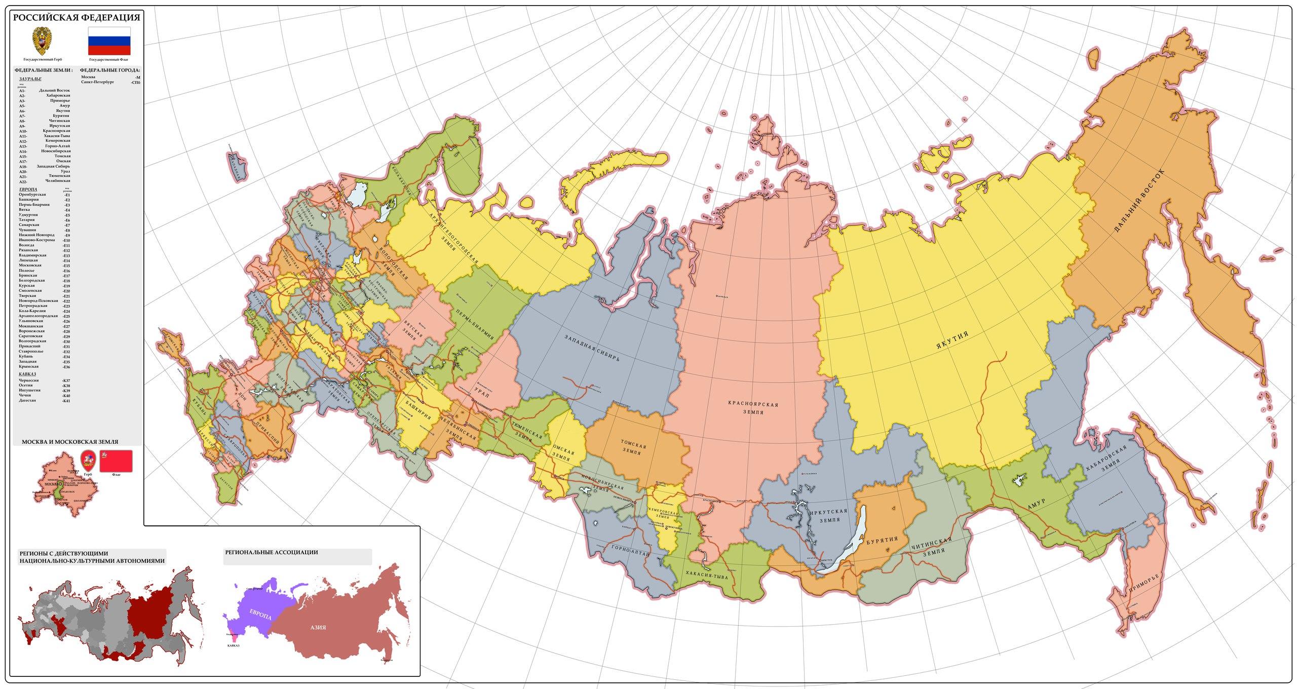 Карта современной россии со всеми территориальными делениями
