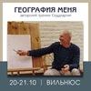 """2018.10.20-21 """"ГЕОГРАФИЯ МЕНЯ"""" в Вильнюсе"""