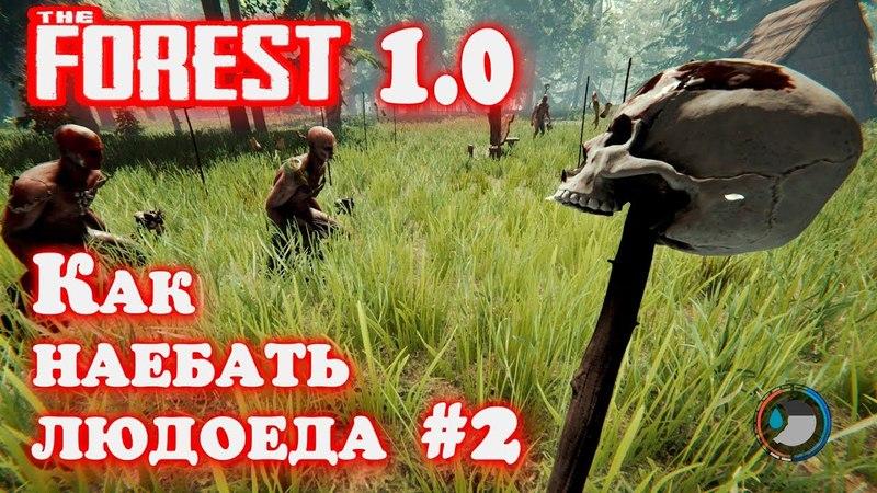 The Forest 1 0 прохождение Как поставить на колени голожопых людоедов и где найти карту мира 23