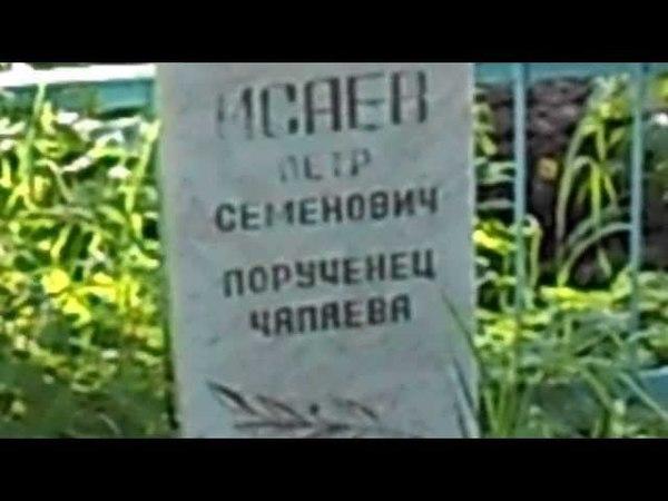 На могиле Петьки ординарца Чапаева Челябинская область