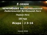 5 сезон Первая Лига 18 тур Искра - J 3-16 16.07.2018 7-0