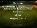 5 сезон Первая Лига 18 тур Искра J 3 16 16 07 2018 7 0