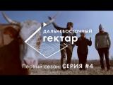 Дальневосточный гектар. 4 серия. Самое далекое село