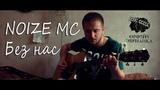 Noize MC - Без нас ( Орфей и Эвридика) cover VLaDS