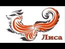 Расписная лиса, the fox by brushstrokes, irishkalia