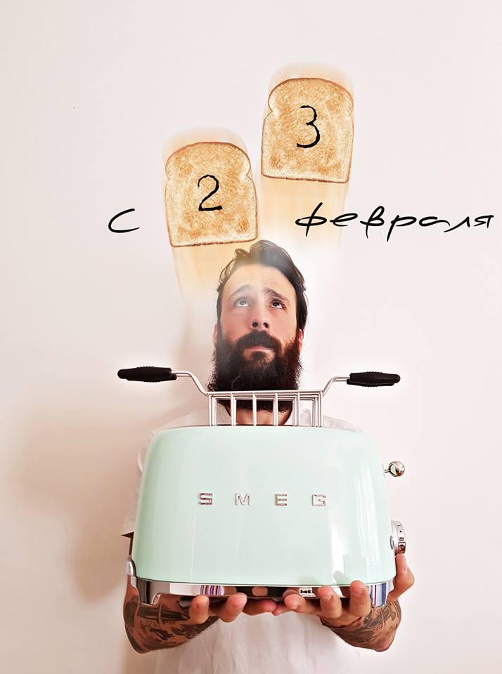 23февраля 23february toaster тостер toastersmeg тостерсмег smegrussia